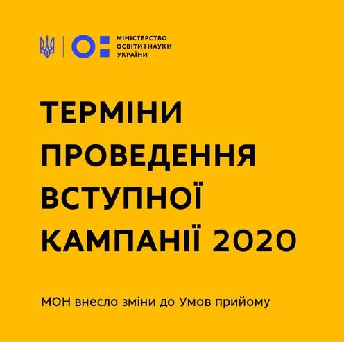 Змінені строки проведення вступної кампанії 2020